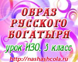 Образ русского богатыря
